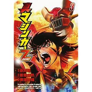 真マジンガーZERO 3巻