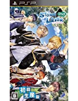 Storm Lover 2nd [First-Print Limited Edition] [Japan Import]