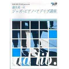 ♪藤井英一のジャズピアノアドリブ講座 CD付