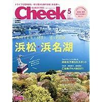 Cheek 2017年5月号 小さい表紙画像