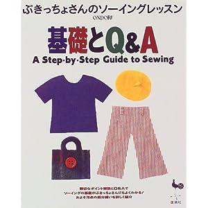 基礎とQ&A—ぶきっちょさんのソーイングレッスン (ぶきっちょさんのソーイングレッスン—A step‐by‐step guide to sewing)