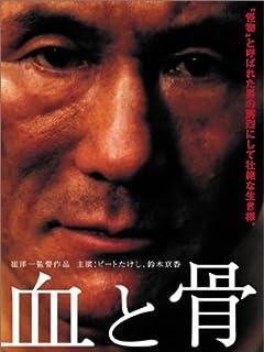 ビートたけしVS 中田カウス 「 ヤクザ交際 」場外乱闘 vol.2