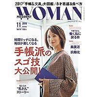 PRESIDENT WOMAN 2016年11月号 小さい表紙画像