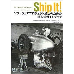 Ship It! ソフトウェアプロジェクト 成功のための達人式ガイドブック