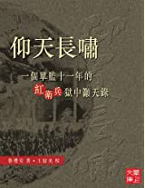 CUHK Series:Outcry from a Red Guard Imprisoned during the Cultural Revolution(Chinese Edition)
