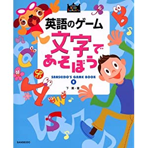 英語のゲーム 文字であそぼう—SANSEIDO'S GAME BOOK (SANSEIDO Kids Selection)