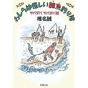 雑魚の画像