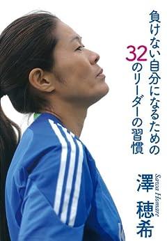 「澤穂希が30代一般男性と結婚!」他、今週の「芸能」まとめニュース