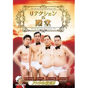 『リアクションの殿堂 [DVD]』