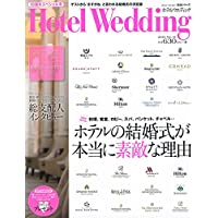 Hotel Wedding 2016年Vol.31 小さい表紙画像