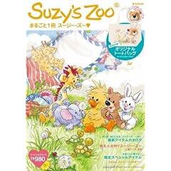 Suzy's Zoo まるごと1冊スージー・ズー (e-MOOK) (大型本)