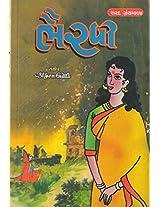 Bhairvi (Sharad Granthmala)