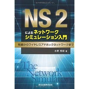 【クリックでお店のこの商品のページへ】NS2によるネットワークシミュレーション入門 - 有線からワイヤレスアドホックネットワークまで [単行本(ソフトカバー)]