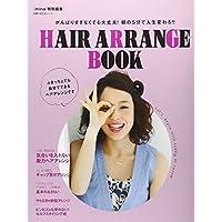 ヘアアレンジ・ミーナ HAIR ARRANGE BOOK 小さい表紙画像