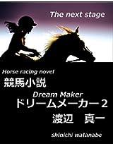 Horse racing novel Dream Maker 2 (keibasyousetudorimumeka)