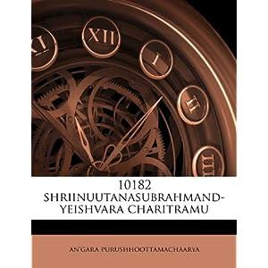 【クリックでお店のこの商品のページへ】10182 Shriinuutanasubrahmand-Yeishvara Charitramu: An'gara Purushhoottamachaarya: 洋書