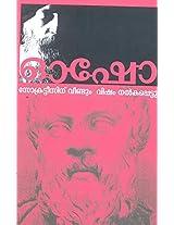 Socrateesinu Veendum Visham Nalkappettu