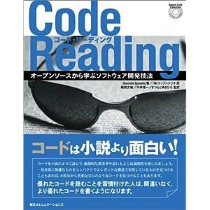 Code Reading―オープンソースから学ぶプログラミングテクニック