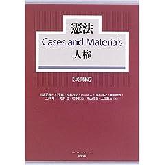 憲法Cases and Materials人権 展開編