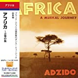 �A�t���J / �A�t���J - ���y�̗� [��{��ѕt�A���] (Africa, A Musical Journey - Adzido)Various Artists�ɂ��