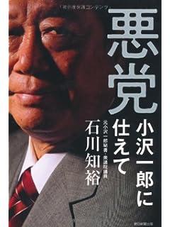 橋下徹と小沢一郎「5月電撃合体」衝撃シナリオvol.1