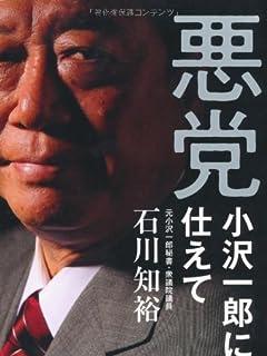 命脈尽きた小沢の「寂しきお正月」…