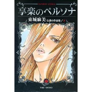 享楽のペルソナ 東城麻美 伝説の作品集 下 (バンブーコミックス)