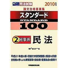 司法試験論文合格答案集スタンダード100