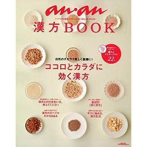 anan特別編集 漢方BOOK「ココロとカラダに効く漢方」 (マガジンハウスムック)