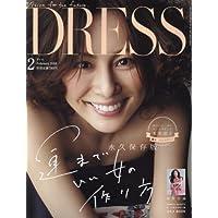 DRESS 2016年2月号 小さい表紙画像