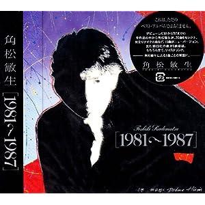 角松敏生 1981〜1987