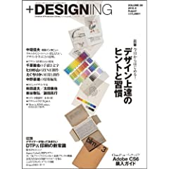 +DESIGNING (vXfUCjO) 2012N 08 [G]