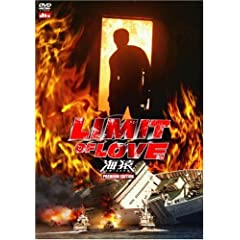 LIMIT OF LOVE �C�� �v���~�A���E�G�f�B�V���� [DVD]