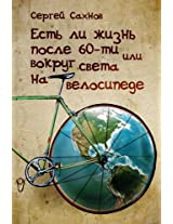 Is there life after 60, or around the world on a bicycle (Russian Edition)