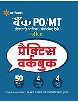 Bank PO/MT Pariksha - Practice Workbook (Old Edition)