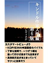 How to publish Kindle in Japan