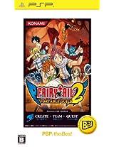 Fairy Tail: Portable Guild 2 (PSP the Best) [Japan Import]
