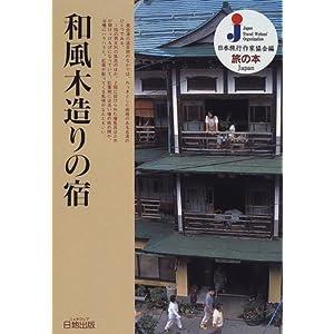和風木造りの宿 (旅の本)