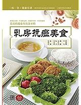 Anti-Breast-Cancer Food - Keji / Shiji