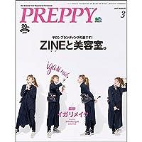 PREPPY 2017年3月号 小さい表紙画像