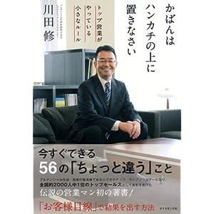 かばんはハンカチの上に置きなさい―トップ営業がやっている小さなルール [単行本] 川田 修 (著)