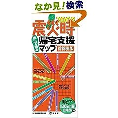 震災時帰宅支援マップ 首都圏版 2008 (単行本(ソフトカバー))