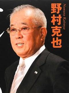 名将 野村克也「プロ野球界メッタ斬り」最新ボヤキ録 vol.1