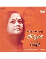Amar Bhalobasay Rabindranath by Sayantani