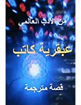 Abqariyat Kateb Qissah Qaeerah: Volume 6 (Min Al Adab Al Aalami Series)