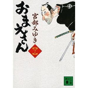 """""""おまえさん(下)"""
