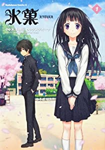 氷菓 (1) (カドカワコミックスAエース)