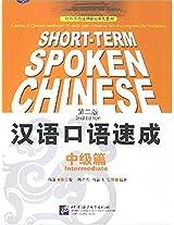 Short-Term Spoken Chinese - Intermediate