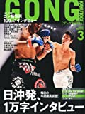 MMA GONG ゴング格闘技 2011年 03月号