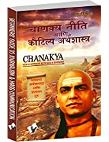 Chanakya Niti Yavm Kautilya Atrhasatra: Rules of Governance by the Guru of Governance